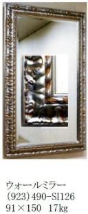 【代引不可】イタリア製壁掛けミラー ウォールミラー 角形 91×150 17kg 10P27May16