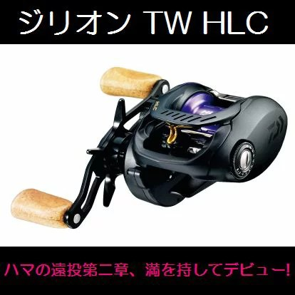 ダイワ【2016年モデル】ジリオン TW HLC 1514SH 右ハンドル