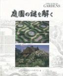 【バーゲンブック】庭園の謎を解く【中古】