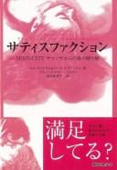 【バーゲンブック】サティスファクション【中古】