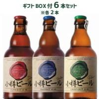 【ギフトBOX付】小樽ビール(ドンケル・ヴァイス・ピルスナー