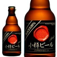 小樽ビール ノンアルコールビール ブラック 0.00%★単品