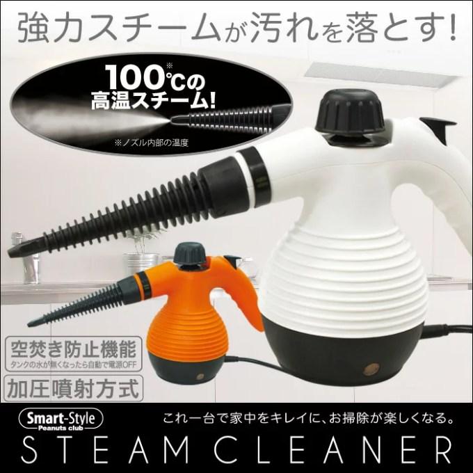 スチームクリーナー ハンディ 高圧洗浄器