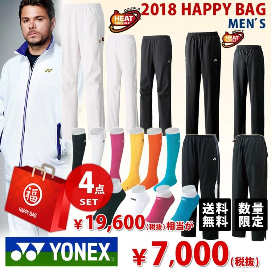 【最大3000円引クーポン対象】ヨネックス YONEX メンズ 福袋 パンツ2本セット Oサイズのみ FUKU18-YONEXM-E