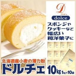 【送料無料】 薄力粉 ドルチェ 10kg ( 1kg×10袋
