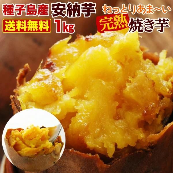 さつまいも 安納芋 焼き芋(やきいも)鹿児島 送料無料 簡単 時短調理 冷凍焼き芋 プレミア蜜芋使用 完熟安納芋焼き芋1