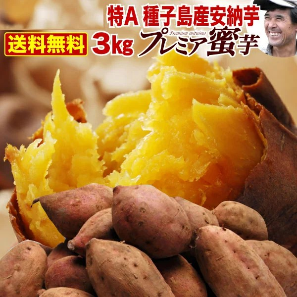 さつまいも 安納芋 あんのういも 鹿児島 種子島産 安納いも 生芋 ギフト 焼き芋にして冷凍保存OK 糖度40度 特Aプ