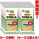 【送料無料!】亀田製菓 サラダホープ 90g(15g×6個装)×12袋新潟限定!
