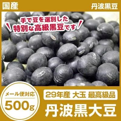 【メール便】丹波 黒豆 500g 飛切