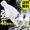 炭酸水 強炭酸 強炭酸水 500ml 48本送料無料 プレー