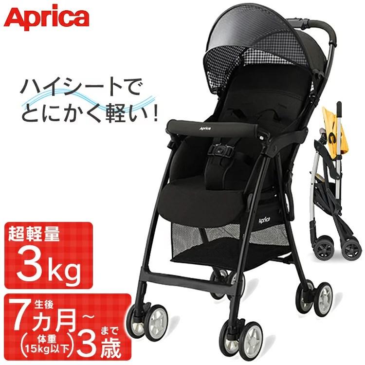 ベビーカー アップリカ マジカルエアー ブラック 2069339送料無料 ベビー用品 赤ちゃん コン