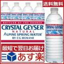 【あす楽】クリスタルガイザー 500ml 48本 送料無料