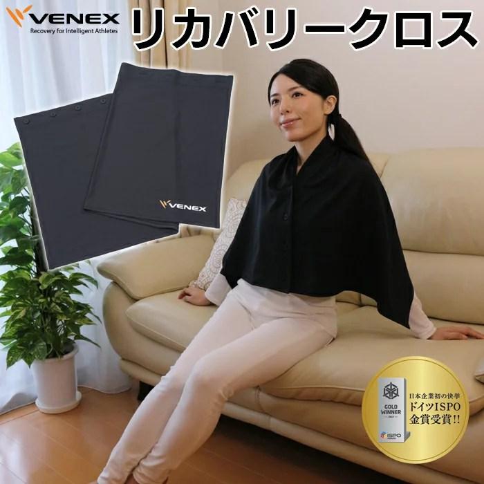 【送料無料&ポイント5倍】 VENEX ベネクス リカバリーウェア リカバリークロス 日本製 PHT