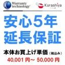 【ワランティテクノロジー 安心5年保証 4】本体お買上単価 <税込40001円〜50000円>