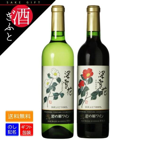 お酒 ギフト 岩の原ワイン 深雪花 紅白セット 化粧箱入り 720ml×2本 12% 紅白 ワイン
