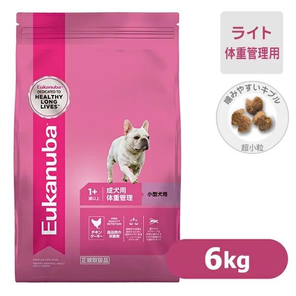 【ユーカヌバ 体重管理用】小型犬種(小粒) 6kg ドライフード/成犬用・アダルト(1歳~6歳用)