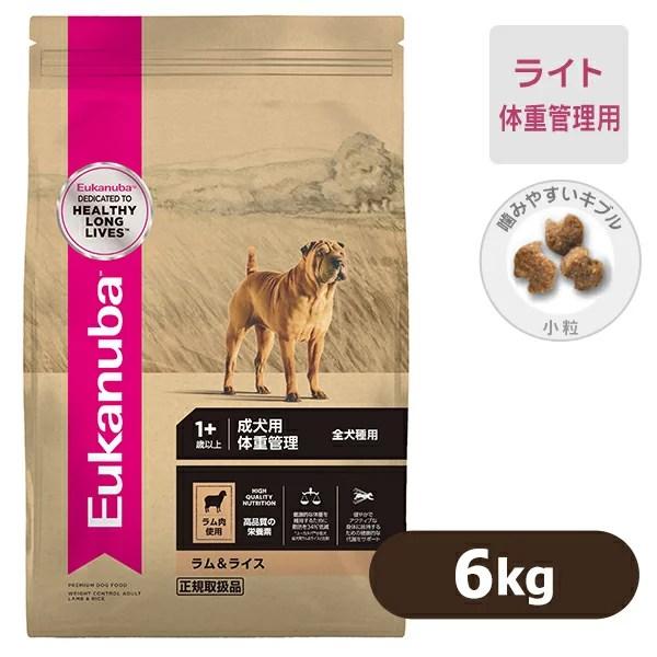 【ユーカヌバ 体重管理用】成犬用・アダルト(1歳~6歳用) ドッグフード ラム&ライス  (中粒) 6kg