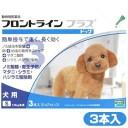 フロントラインプラス 犬用 S 3P 【動物用医薬品】【ノミ・ダニ・シラミ駆除】 同梱不可 cc-sgh