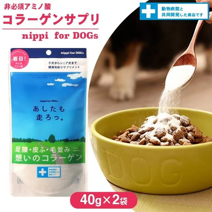 ニッピ あしたも走ろっ。 40g×2袋 ■ 犬 ドッグ サプリメント Supplement コラーゲ