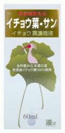 【オーサワジャパン】 イチョウ葉・サン 60ml×5個買うと1個おまけ!!【smtb-T】【05P03Dec16】
