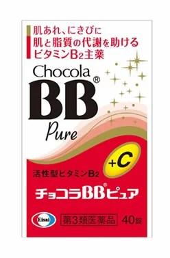 【第3類医薬品】エーザイ チョコラBBピュア (40錠) くすりの福太郎