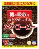 ファイン メタ コーヒー (12袋) 機能性表示食品