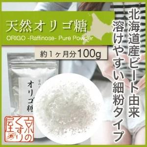 〓国産/純度98%〓『 天然 オリゴ糖(ラフィノース)100g 』【北海道産ビート(甜菜)使用/便秘、お通じ、ダイエット