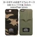 iPhoneケース ミリタリー 迷彩柄 カード収納 ポケット付き 布製 スマホカバー 全2色