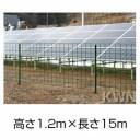 簡単 フェンス 金網フェンス 1200 (1.2m×15m) 金網 (ネット)と支柱セット(目合:縦75×横50mm) 組立て かんたん fence ※代引不可