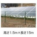 簡単 フェンス 金網 1500 (1.5m×15m) 金網(ネット)と支柱11本セット (目合:縦75×横50mm)組立て 簡易 fence ※代引不可
