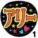 【カット済みプリントシール】【Hey! Say! JUMP/有岡大貴】『アリー』★うちクラ★の手作り応援うちわでスターのファンサをゲット!応援う..