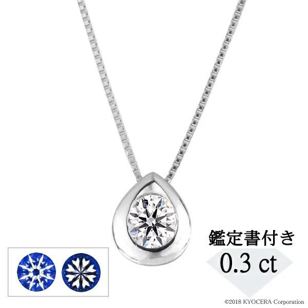 ダイヤモンド ネックレス プラチナ 0.3カラット しずく 鑑定書付 Dカラー