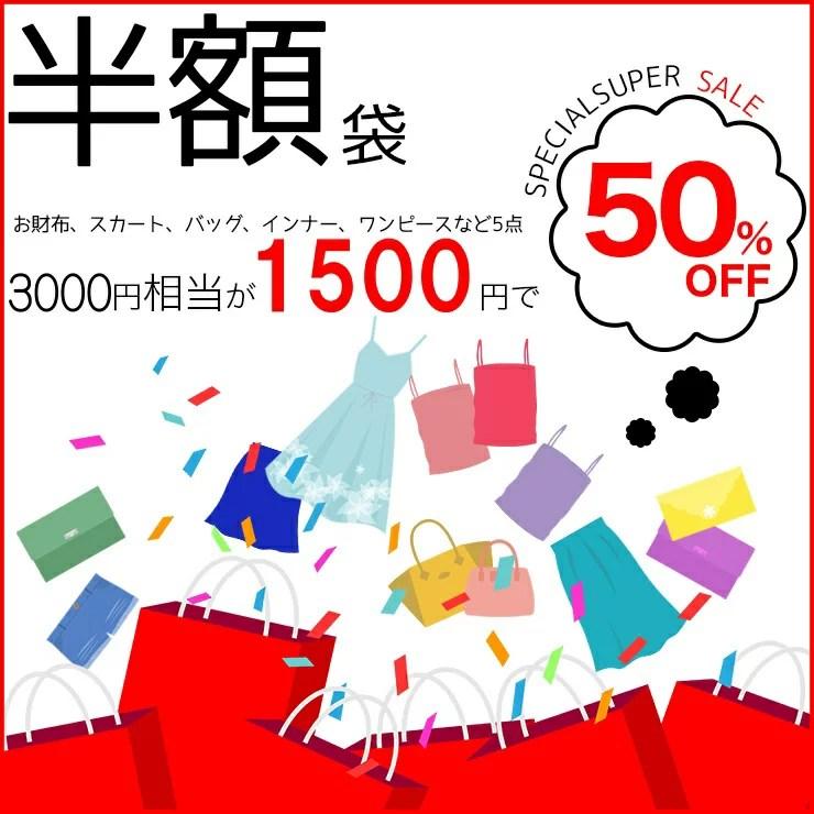 【半額★福袋】定番 ファッション レディース スカート/ お財布 / インナー / ワンピース / など5点入り