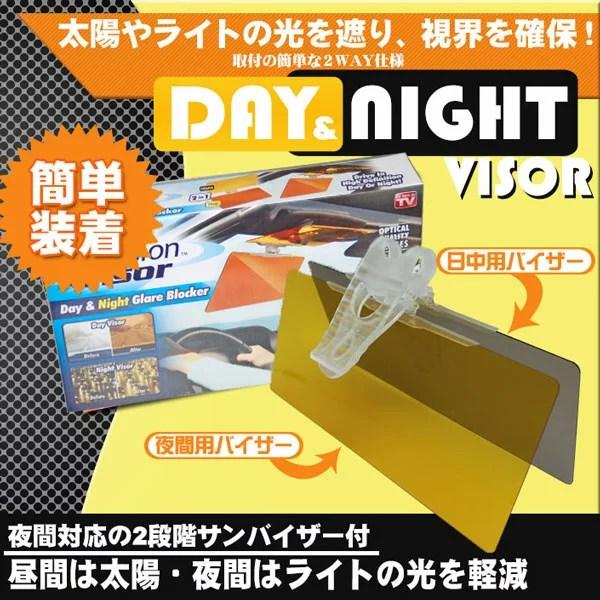 DAY & NIGHT サンバイザー 正規品 特許番号取得 日差しの悩みを軽減 カーバイザー 日本語マニュアル 新サイズ 送料無料