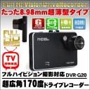 フルHD対応 薄型 ドライブレコーダー Gセンサー搭載 HDMI出力 K6000 より薄くて 高性能 衝撃感知 ドライブレコーダ 日本語 マニュアル..