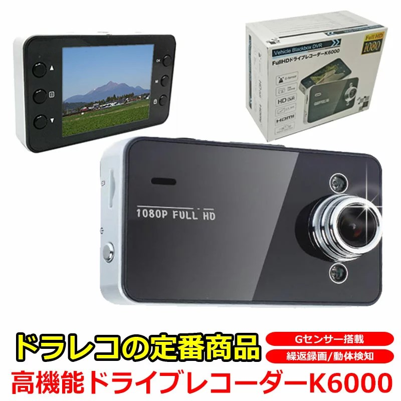 フルHD対応 ドライブレコーダー Gセンサー搭載 LEDライト 日本語 マニュアル付属 K6000