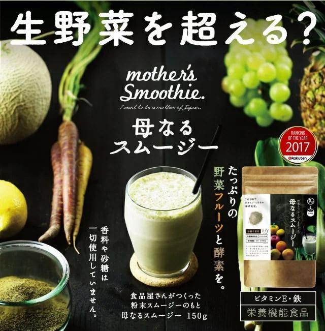 【送料無料】栄養全しぼり、「母なるスムー