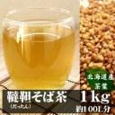 【送料無料】 むきそば 韃靼そば茶(だったんそばちゃ) 1kg〓美味しい健康茶で、体も心もリフレッシュ☆
