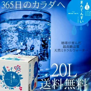 【送料無料】世界最高峰の天然水-まん天粋20L天然の抜群ミネラルバランスと世界最小クラスの水分子カラ