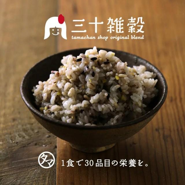 【送料無料】「三十雑穀」タマチャンショップの30雑穀米1日30品目の栄養を実現!白米と一緒に炊くだけで、もちぷち美味しい