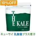 キューサイ青汁 ザ・ケール 乳酸菌プラス 420g/約30日分 粉末タイプ