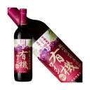サントネージュ 酸化防止剤無添加有機ワイン720ml(赤)甘口