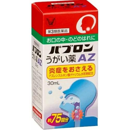 【第3類医薬品】パブロンうがい薬AZ 3