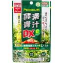 ジャパンギャルズ プレミアム 酵素青汁粒DX 150粒※取り寄せ商品(注文確定後6-20日頂きます) 返品不可