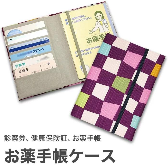 お薬手帳ケース 「市松 紫」 お薬手帳 健康保険証 保険証 診察券 ケース カバー カードケース 和