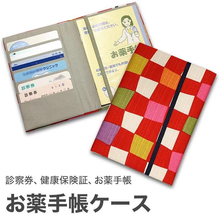 お薬手帳ケース 「市松 赤」 お薬手帳 健康保険証 保険証 診察券 ケース カバー カードケース 和