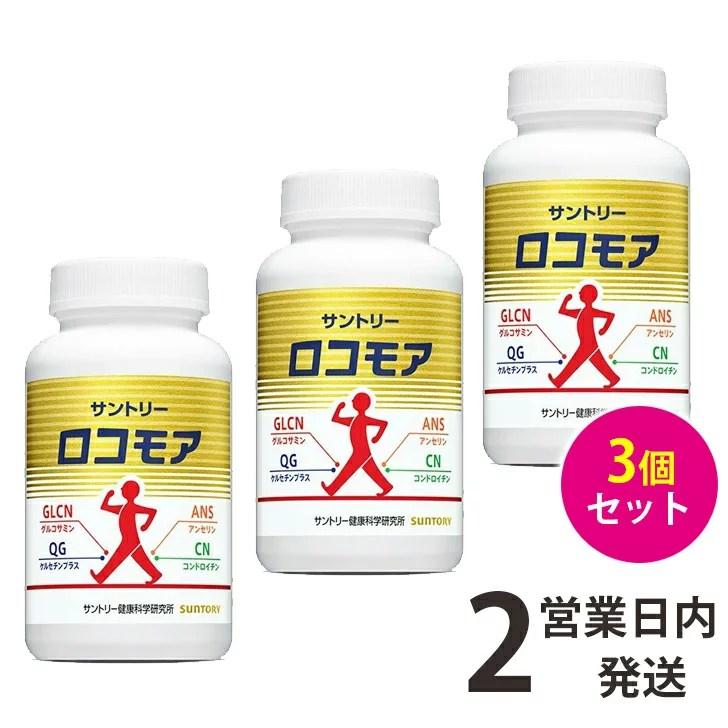 サントリー ロコモア 3個(180粒×3) SUNTORY 送料無料 【ゆうパッ