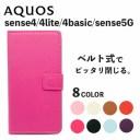 AQUOS sense5G ケース AQUOS sense4 lite basic ケース 手帳型 カバー 手帳ケース 耐衝撃 スマ……