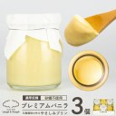低糖 プリン 3個セット 75g×3個 プレミアムバニラ 砂糖不使用 瓶入り ラフラフ デザート 贈り物 濃厚 無添加 糖質80%OFF