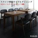 モダンデザイン スライド伸縮テーブル ダイニングセット Jamp ジャンプ 9点セット(テーブル+チェア8脚) W135-235(代引不可)